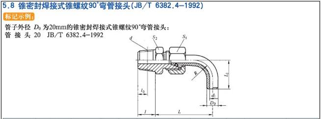 锥密封焊接式隔壁直角管接头