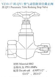 YZ10-17气动管路异径截止阀